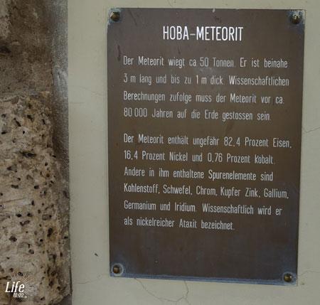 Hoba Meteorit Grootfontain Infotafel