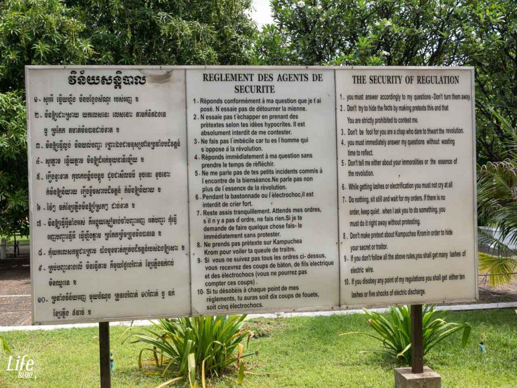 Benimmregeln Tuol Sleng - Genozid Museum Phnom Penh