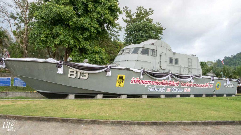 Polizei Boot Khao Lak Tsunami Memorial Museum