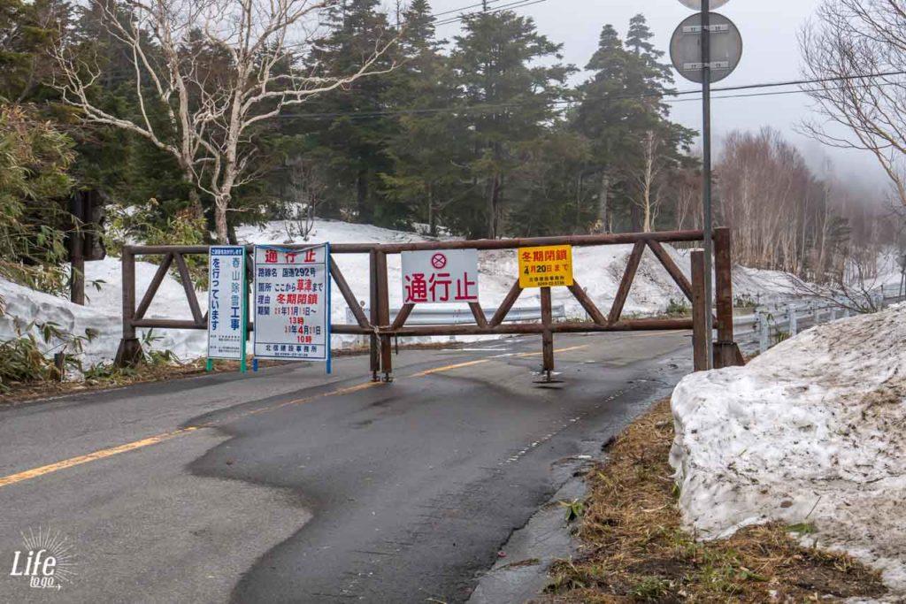 Schnee Straßensperre Japan
